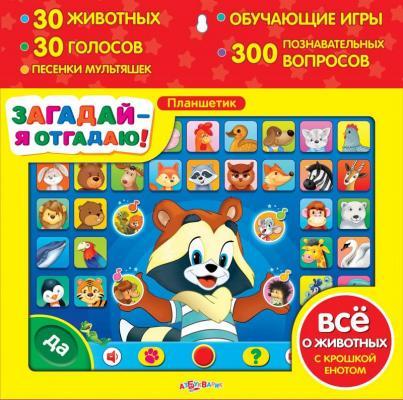 Детский обучающий планшет Азбукварик Загадай - я отгадаю 067-3(035-6) планшет обучающий азбукварик мультиплеер антошка