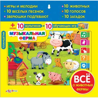 Детский обучающий планшет Азбукварик Музыкальная ферма 4630014080741
