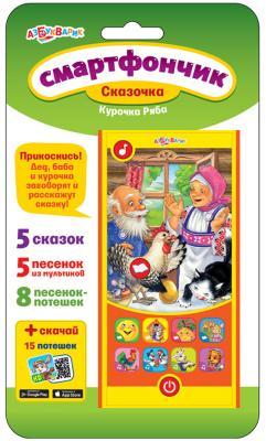 Купить Интерактивная игрушка Азбукварик Сказочка - Курочка Ряба от 2 лет разноцветный звук 112-0, АЗБУКВАРИК, 14 см, пластик, унисекс, Обучающие интерактивные игрушки