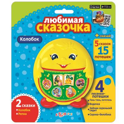 Интерактивная игрушка Азбукварик Смартфончик Колобок от 3 лет разноцветный 4680019280028
