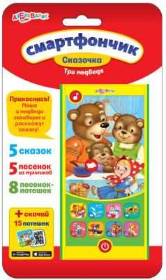 Интерактивная игрушка Азбукварик Сказочка - Три медведя от 2 лет телефончик азбукварик три медведя смартфончик сказочка 4630014081144