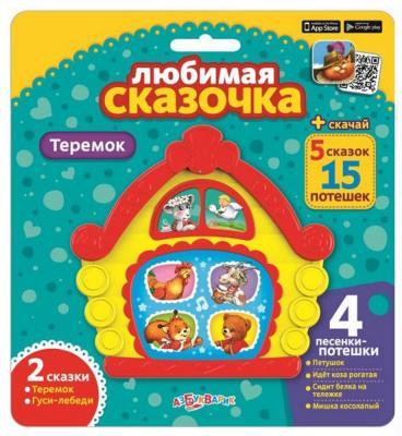Интерактивная игрушка Азбукварик Любимая сказочка - Теремок от 3 лет разноцветный звук 003-5 азбукварик планшетик умная сказочка