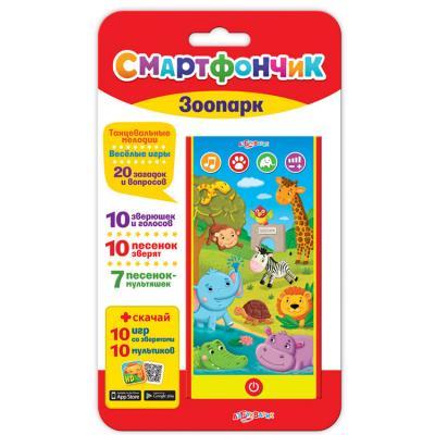 Интерактивная игрушка Азбукварик Смартфончик Зоопарк от 2 лет разноцветный 115-1.