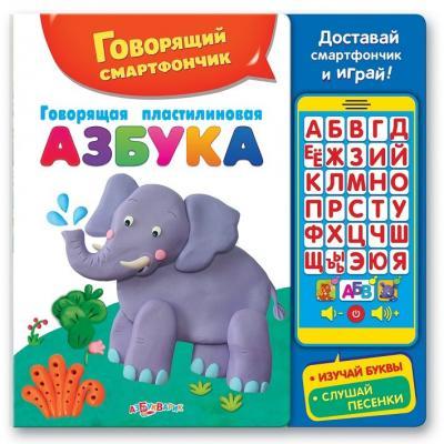 Интерактивная игрушка Азбукварик Смартфончик Говорящая пластилиновая азбука от 2 лет разноцветный 9785906764522