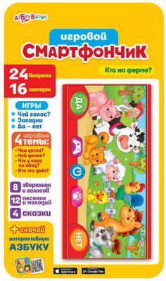 """Интерактивная игрушка Азбукварик """"Кто на ферме"""" от 2 лет разноцветный звук 116-8."""