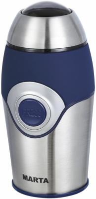 Кофемолка Marta MT-2167 200 Вт синий топаз
