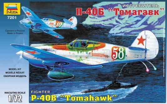 Истребитель Звезда П-40Б «Томагавк» 7201 1:72 звезда самолет томагавк 7201з