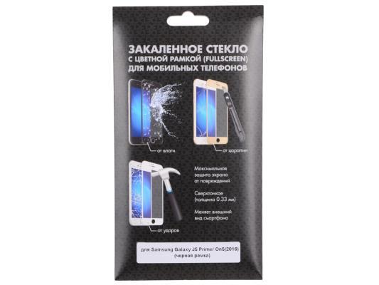 Защитное стекло DF sColor-10 для Samsung Galaxy J5 Prime/On5 2016 с рамкой черный защитное стекло для samsung galaxy j5 prime sm g570f caseguru на весь экран с белой рамкой