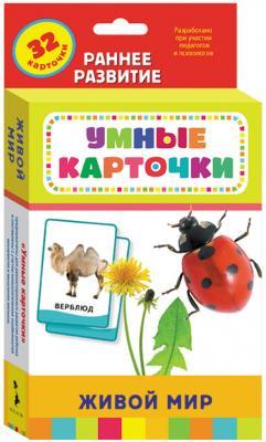 Купить Развивающие карточки Росмэн Умные карточки Живой мир 21010, Обучающие материалы для детей