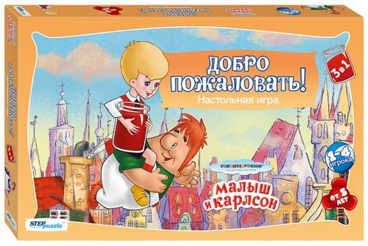"""Настольная игра Step Puzzle ходилка """"Добро пожаловать"""" - Малыш и Карлсон"""