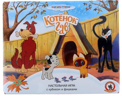 Настольная игра Русский Стиль ходилка Союзмультфильм - Котёнок по имени Гав 3845 настольная игра стиль жизни доббль ут000001805