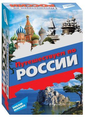 """Настольная игра развивающая Dream makers """"Путешествуем по России""""  1518H"""