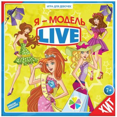 """Напольная игра Dream makers творчество """"Я модель. Live!"""""""