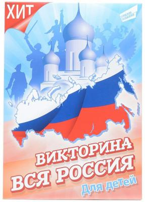 Настольная игра развивающая Dream makers Викторина - Вся Россия 1504H мебель для кухни