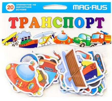 Магнитная игра развивающая MAG-RUS Транспорт  NF1011 mag rus мозаика магнитная деревенский дворик