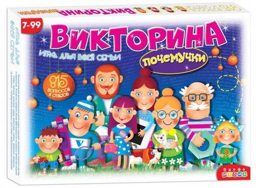 Настольная игра ДРОФА семейная Почемучки настольная игра zuru inc семейная торт в лицо