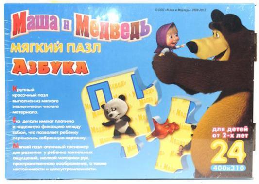 Мягкий пазл 24 элемента Десятое королевство Азбука - Маша и Медведь 1434 игра десятое королевство маша и медведь 01616