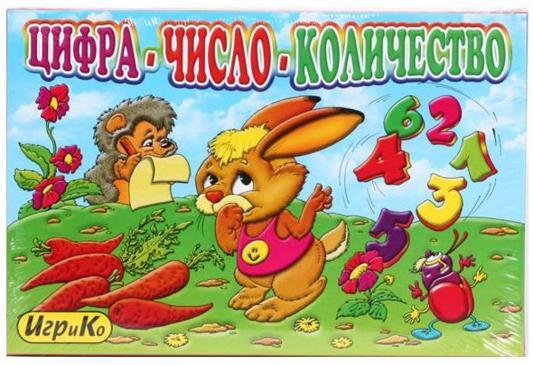 Настольная игра ИгриКо развивающая Цифра-число-количество + 6 раскрасок 0601 настольные игры djeco настольная игра тропики