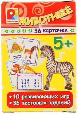 """Настольная игра Радуга карточная """"Животные"""""""