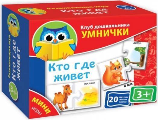 Настольная игра Vladi toys развивающая Умнички Кто где живет? VT1309-04 vladi toys настольная игра больше чем азбука vladi toys