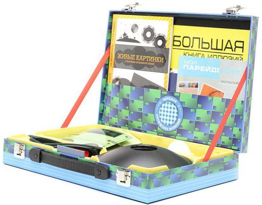 Игровой набор Пластмастер Чемодан оптических иллюзий 951