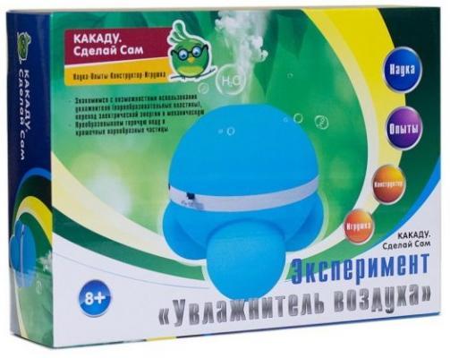 купить Игровой набор Kakadu Сделай Сам Эксперимент - Увлажнитель воздуха по цене 1230 рублей