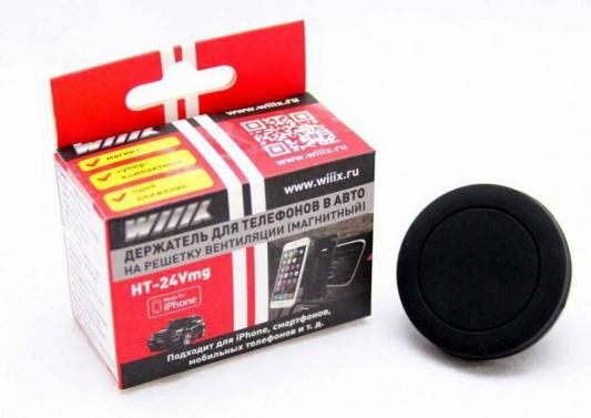 Автомобильный держатель Wiiix HT-24Vmg черный автомобильный держатель wiiix kds wiiix 01t для планшетов черный