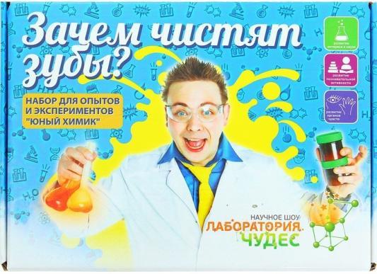 """Игровой набор Инновации для детей Юный Химик """"Зачем чистят зубы?""""  505"""