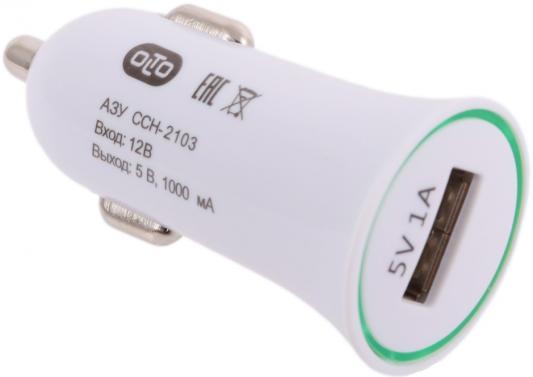 Автомобильное зарядное устройство Olto CCH-2103 HARPER-O00000562 USB 1A белый автомобильное зарядное устройство olto cch 2105 harper o00000563 usb 8 pin lightning 1a белый